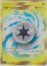 Draw Energy 080/064 SM11a