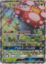 Vileplume GX 003/049 SM11b