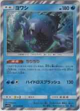 Wishiwashi 013/049 SM11b