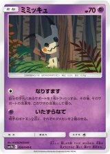 Mimikyu 028/049 SM11b