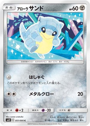 Photo1: Alolan Sandshrew 051/095 SM12