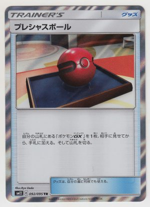 Photo1: Cherish Ball 092/095 SM12