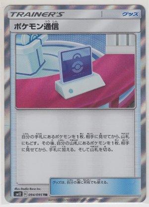 Photo1: Pokemon Communication 094/095 SM12