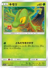 Treecko 008/173 SM12a