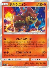Volcanion 022/173 SM12a