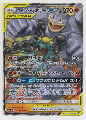 Photo1: Marshadow & Machamp GX 067/173 SM12a
