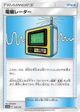 Electromagnetic Radar 124/173 SM12a