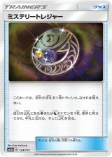 Mysterious Treasure 134/173 SM12a