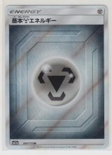 Metal Energy 209/173 SM12a