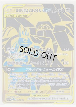 Photo1: Lucario & Melmetal GX 224/173 SM12a