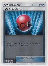 Cherish Ball *Reverse Holo* 127/173 SM12a