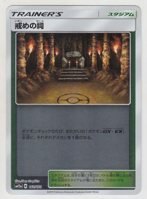 Photo1: Shrine of Punishment *Reverse Holo* 160/173 SM12a