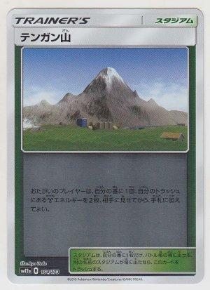 Photo1: Mt. Coronet *Reverse Holo* 164/173 SM12a