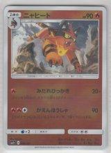 Torracat 008/051 SM1+