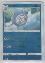 Poliwhirl 012/051 SM1+