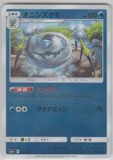 Araquanid 018/051 SM1+