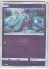 Mareanie 025/051 SM1+