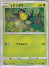 Bellsprout 001/050 SM2K