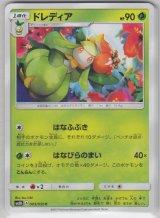 Lilligant 005/050 SM2K
