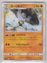 Machoke 029/050 SM2K