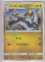 Hakamo-o 040/050 SM2K