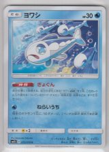 Wishiwashi 013/050 SM2L