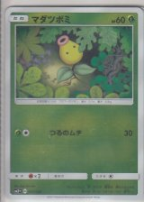 Bellsprout 001/049 SM2+