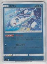 Wishiwashi 017/049 SM2+