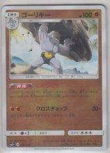 Machoke 028/049 SM2+