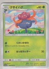 Gloom 002/051 SM3H