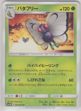Butterfree 003/051 SM3N