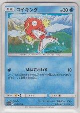 Magikarp 008/051 SM3N