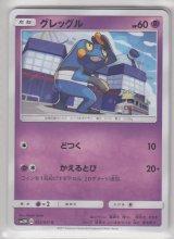 Croagunk 022/051 SM3N