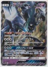 Necrozma GX 026/051 SM3N
