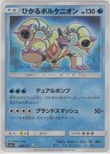 Shining Volcanion 028/072 SM3+