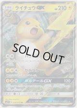 Raichu GX 030/072 SM3+
