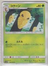 Kakuna 002/050 SM4A