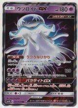 Nihilego GX 022/050 SM4A