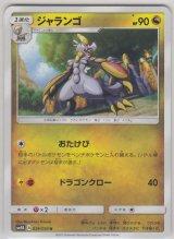 Hakamo-o 039/050 SM4A
