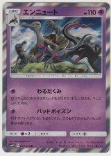 Salazzle 027/050 SM4S