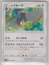 Staraptor 040/050 SM4S