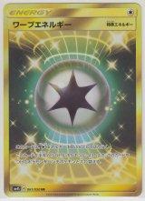 Warp Energy 061/050 SM4S