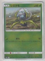 Dewpider 004/114 SM4+