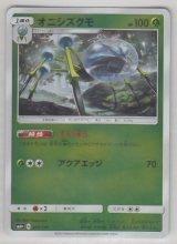 Araquanid 005/114 SM4+