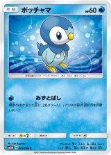 Piplup 003/066 SM5M