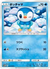 Piplup 004/066 SM5M