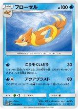 Floatzel 008/066 SM5M