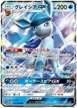 Glaceon GX 011/066 SM5M