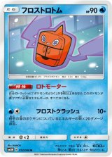 Frost Rotom 013/066 SM5M