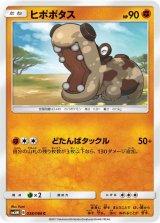 Hippopotas 038/066 SM5M